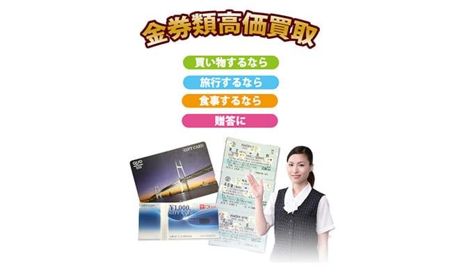 チケット・アイ 長野市