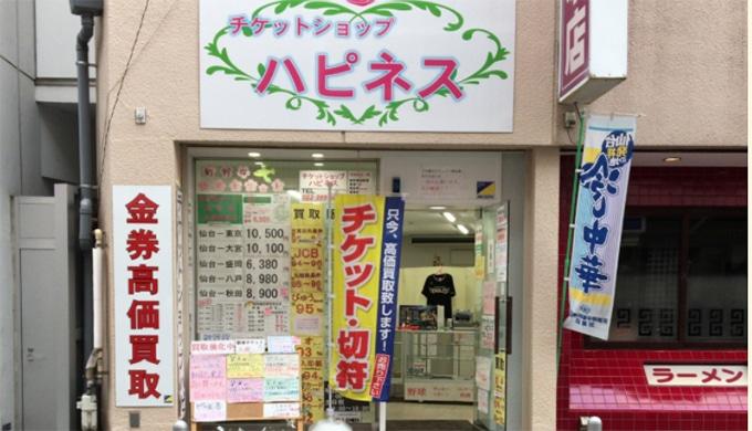 チケットショップ ハピネス 仙台駅前