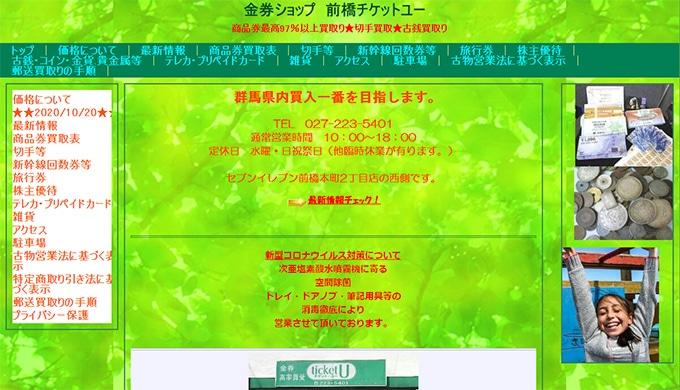 チケットユー 前橋店