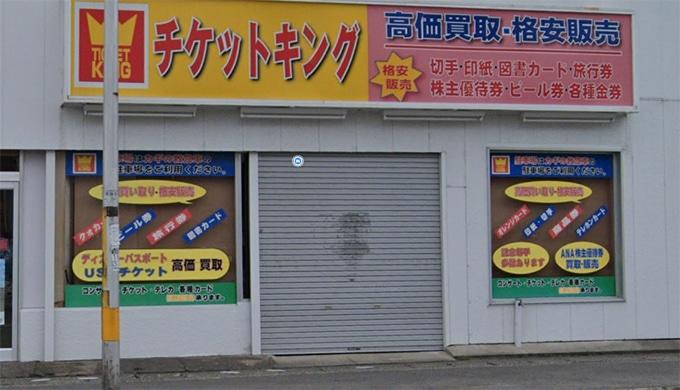 チケットキング徳島西店