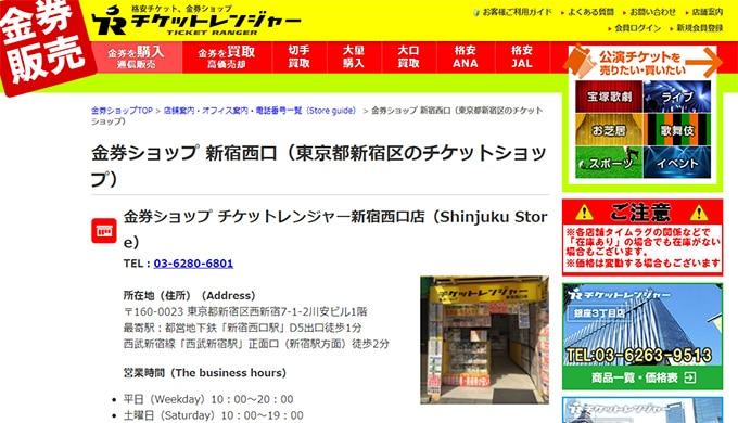 チケットレンジャー新宿西口店