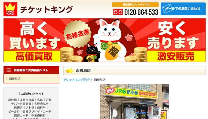 チケットキング西岐阜店