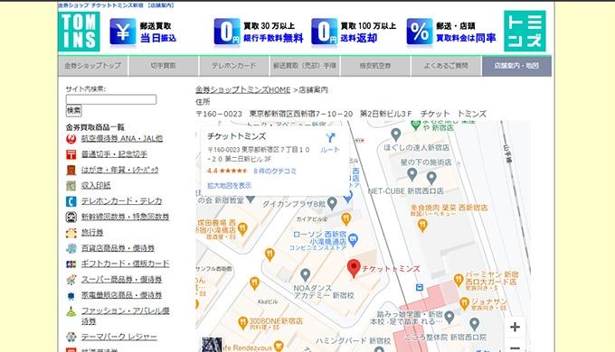 チケットトミンズ 新宿西口
