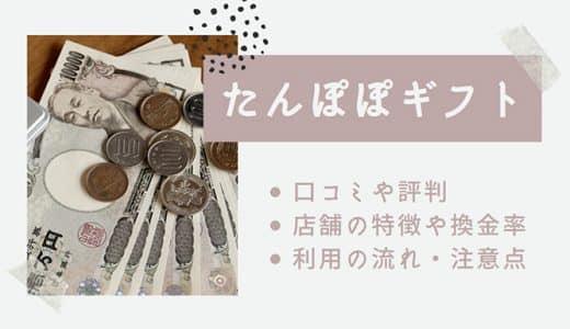 たんぽぽギフトの口コミ・評判まとめ|換金率や利用の流れ・店舗の特徴も解説!