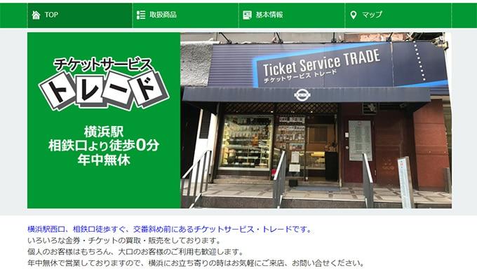 チケットサービス・トレード