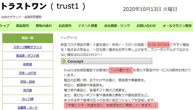 trust1 (トラストワン) 仙台店