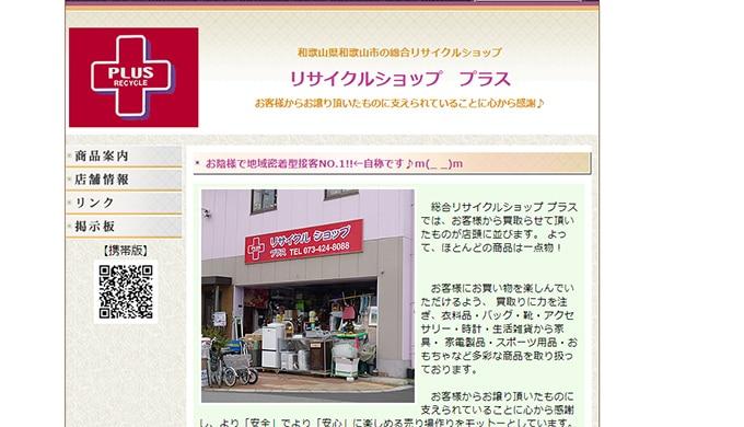 リサイクルショップ・プラス 和歌山店