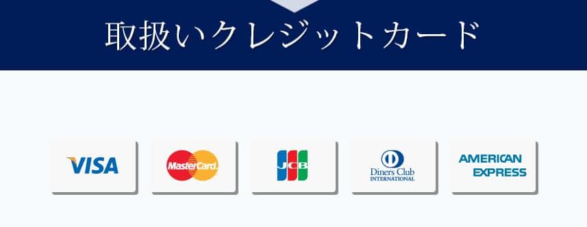 和光クレジットの対応クレジットカード