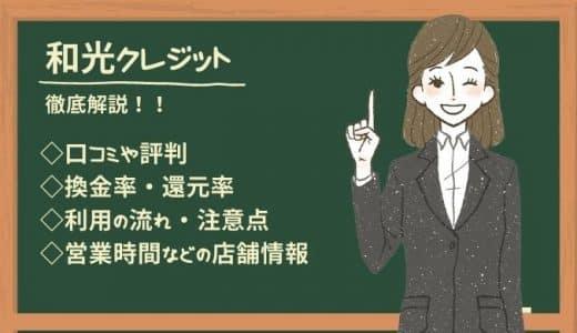 和光クレジットの口コミ・評判!換金率や流れ・営業時間などの店舗情報も解説!