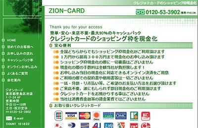 ジオンカード公式サイトバナー