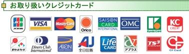 ジオンカードの対応クレジットカード