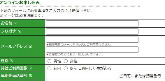ジオンカードの申し込みフォーム