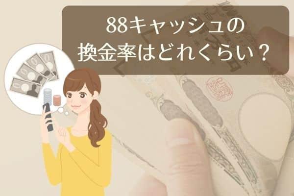 88キャッシュの換金率保証