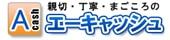 エーキャッシュ公式ロゴ