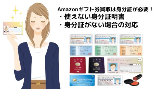 Amazonギフト券の買取に身分証は必要!身分証が無い場合は?