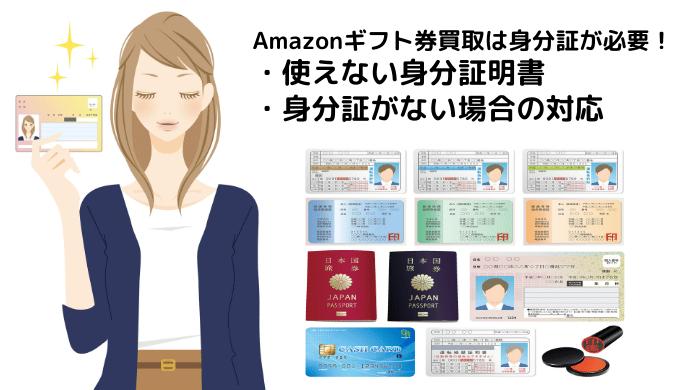 Amazonギフト券買取で身分証明がない場合の画像