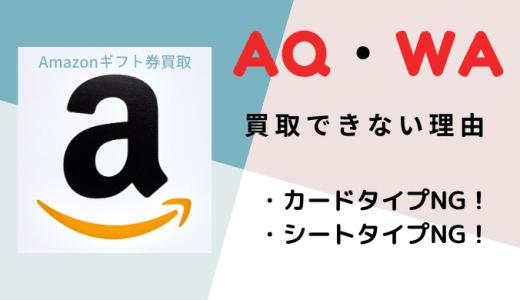 「AQ・WA」から始まるAmazonギフト券の買取りができない理由と換金方法|買取できるサイトもご紹介