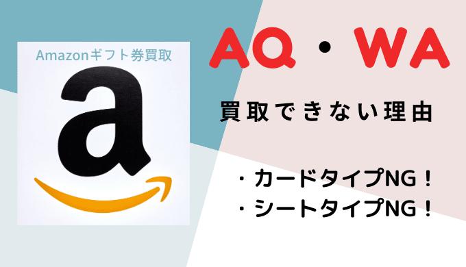 AQ・WAから始まるAmazonギフト券の買取ができない理由
