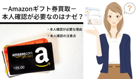 Amazonギフト券の買取に本人確認が必要な2つの理由と確認方法!本人確認不要のリスクも紹介