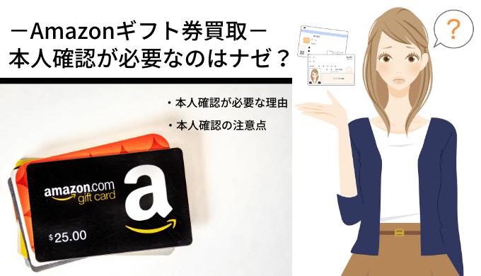 Amazonギフト券買取本人確認必要な理由