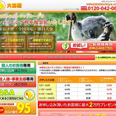 大吉屋公式サイトバナー