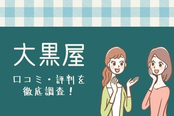 大黒屋の口コミ・評判