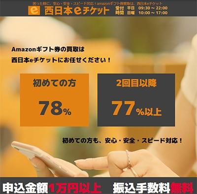 西日本eチケット公式サイトバナー