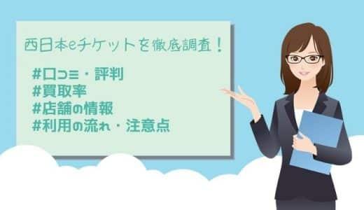 西日本eチケットの口コミ・評判はどう?プランbや買取率・店舗情報を徹底調査しました!