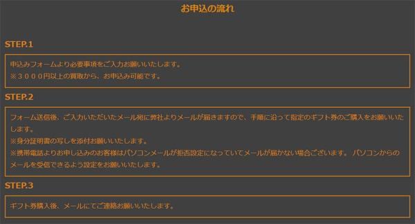 西日本eチケットの利用の流れ