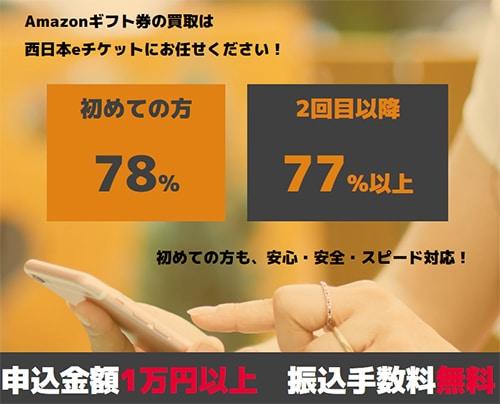 西日本eチケットの特徴