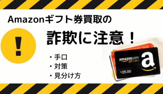 Amazonギフト券買取の詐欺に注意!手口の事例と被害を防ぐ方法