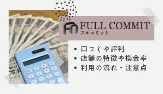 フルコミットの口コミ・評判まとめ|換金率・流れ・注意点・店舗情報も徹底調査