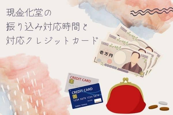 現金化堂の振り込み対応時間と対応クレジットカード