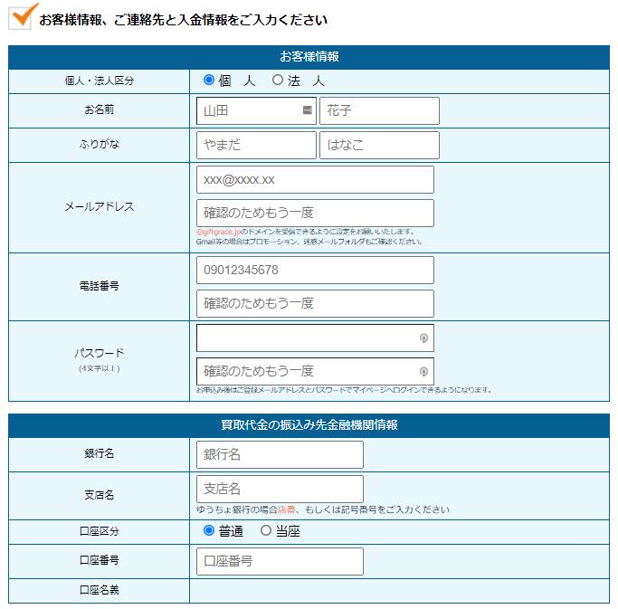 Amazonギフト券買取申込み個人情報入力画面(ギフトグレース)