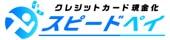 スピードペイ公式ロゴ