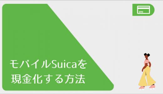 モバイルSuicaを現金化する方法!払い戻しや返品について解説!