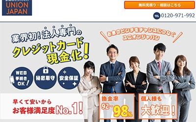 ユニオンジャパン公式サイトバナー