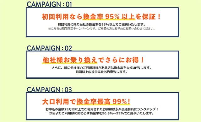 ユニオンジャパンのキャンペーン