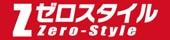 ゼロスタイル公式サイトロゴ