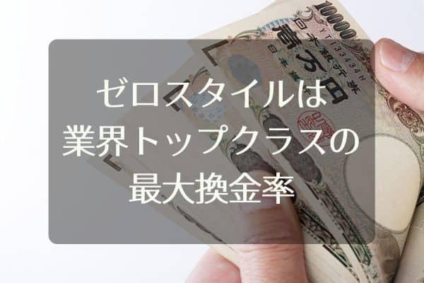 ゼロスタイルの換金率