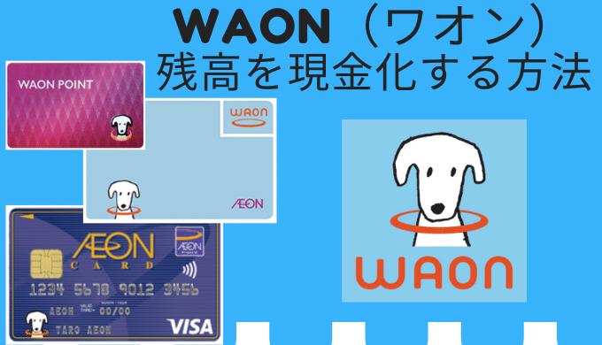 WAON(ワオン)残高を現金化する方法
