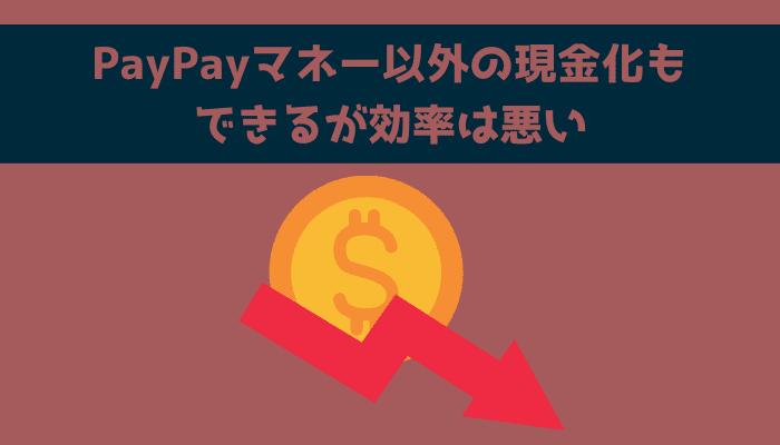 PayPay(ペイペイ)マネー以外の現金化もできるが効率は悪い