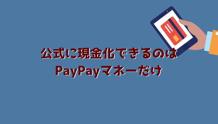 公式に現金化できるのはPayPay(ペイペイ)マネーだけ
