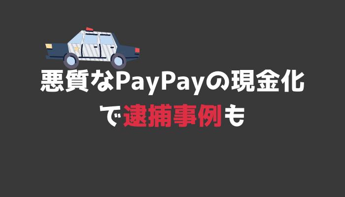 悪質なPayPay(ペイペイ)の現金化で逮捕事例も