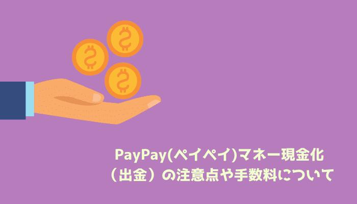 PayPay(ペイペイ)マネー現金化(出金)の注意点や手数料について