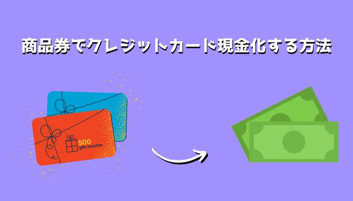 商品券でクレジットカード現金化する方法