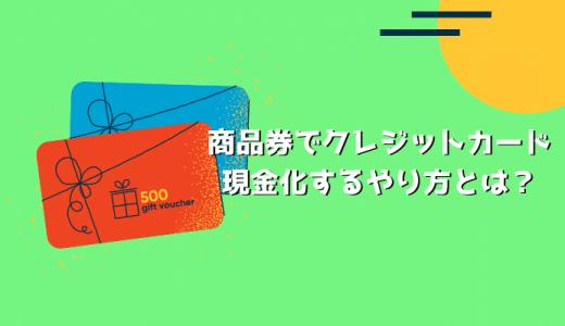 商品券でクレジットカード現金化するやり方とは?