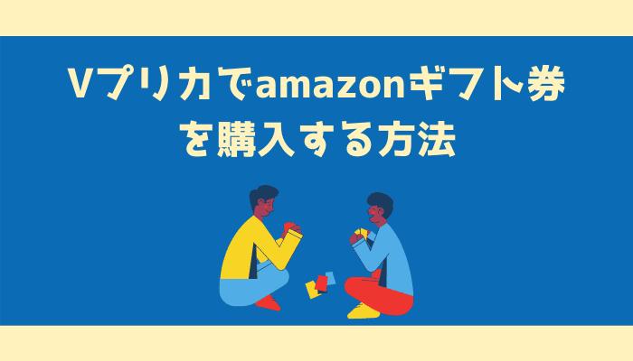 VプリカでAmazonギフト券を購入する方法