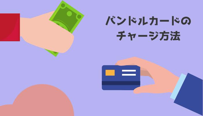 バンドルカードのチャージ方法