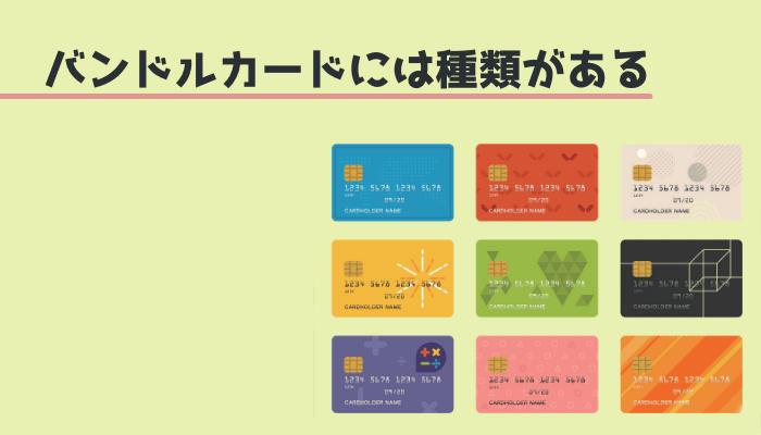 バンドルカードには種類がある